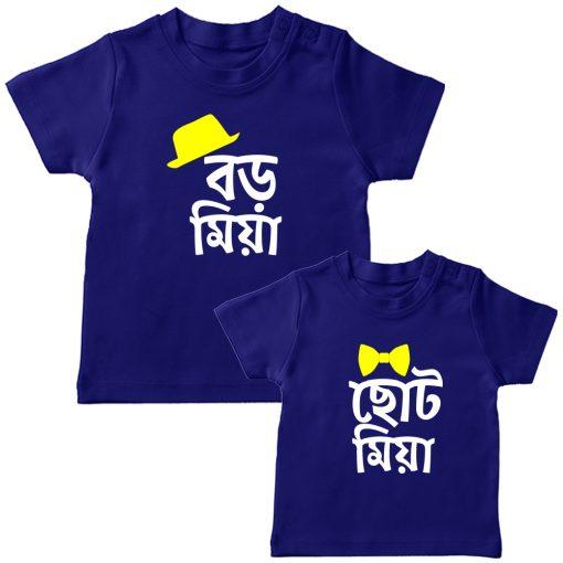 Boro-Miya-Chhoto-Miya-Siblings-T-Shirt-Blue