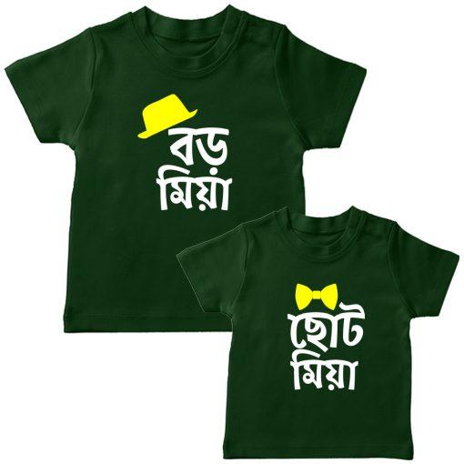 Boro-Miya-Chhoto-Miya-Siblings-T-Shirt-Green