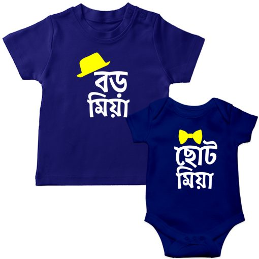 Boro-Miya-Chhoto-Miya-Siblings-T-Shirt-&-Romper-Blue