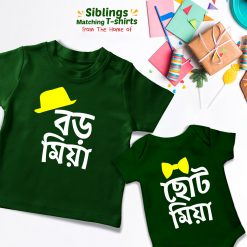 Boro-Miya-Chhoto-Miya-Siblings-T-Shirt-&-Romper-Content
