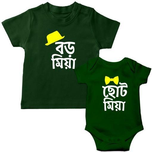 Boro-Miya-Chhoto-Miya-Siblings-T-Shirt-&-Romper-Green