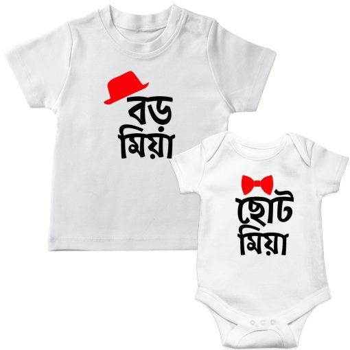 Boro-Miya-Chhoto-Miya-Siblings-T-Shirt-&-Romper-White