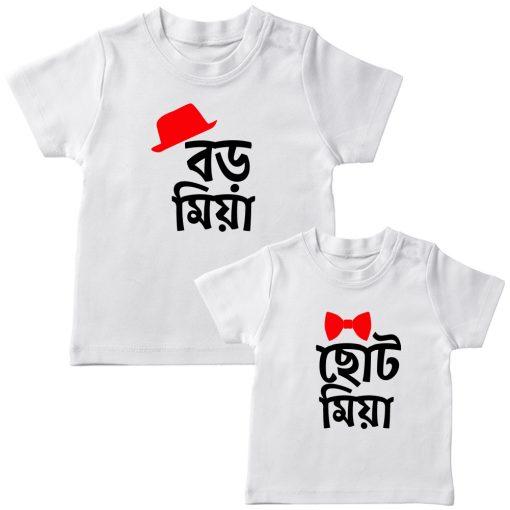 Boro-Miya-Chhoto-Miya-Siblings-T-Shirt-White
