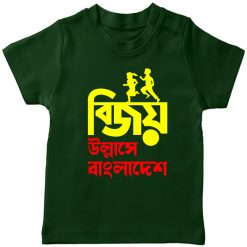 Bijoy-Ullashe-Bangladesh-T-Shirt-Green