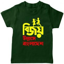 Bijoy-Ullashe-Bangladesh-T-Shirt-Green