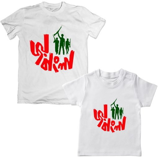 Joy-Bangla-Dad-Son-Family-Combo-T-Shirt-White