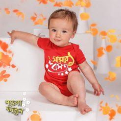 Pohela-Boshonto-Baby-Romper-Content