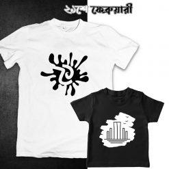 মহান-একুশে-ফেব্রুয়ারী-Family-Combo-T-Shirt-Content