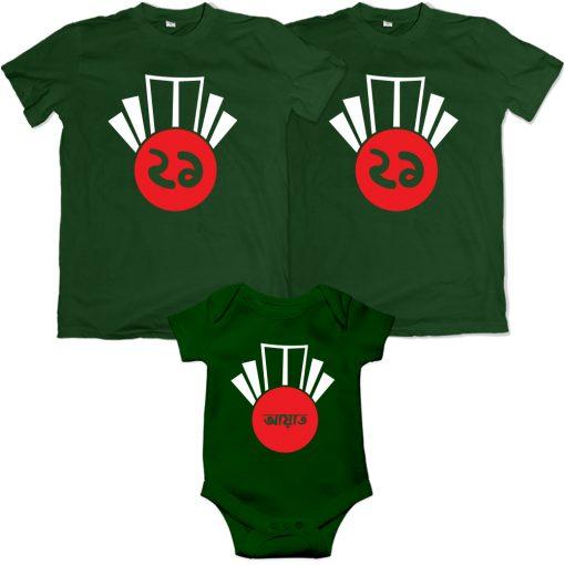 ২১শে-Family-Combo-T-Shirt-Green