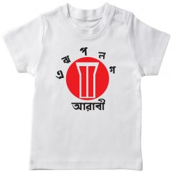 21st-February-Martyrs-Day-Special-T-Shirt-White