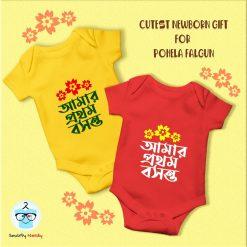 Amar Prothom Boshonto Baby Romper Content
