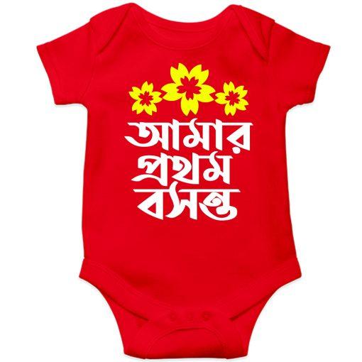 Amar-Prothom-Boshonto-Baby-Romper-Red