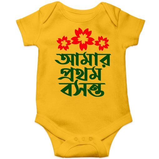 Amar-Prothom-Boshonto-Baby-Romper-Yellow