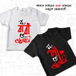 Baba-&-Ma-Ekushe-T-Shirt-Content