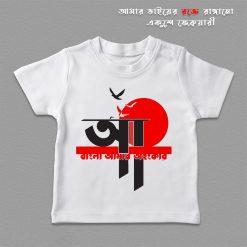 Bangla-Amar-Ohongkar-Ekushe-T-Shirt-Content