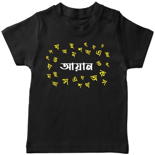 Ekushe-Bornomala-T-Shirt-Black