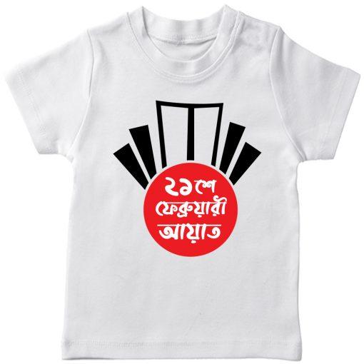 Ekushe-Martyr's-Day-Customized-Name-T-Shirt-White
