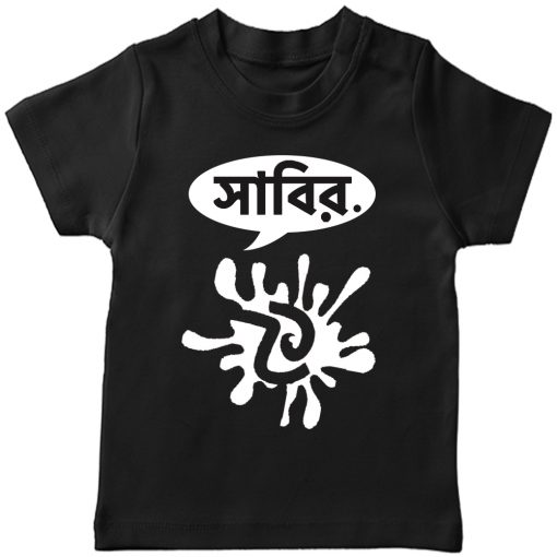 Ekushe-Splash-Customized-Name-T-Shirt-Black