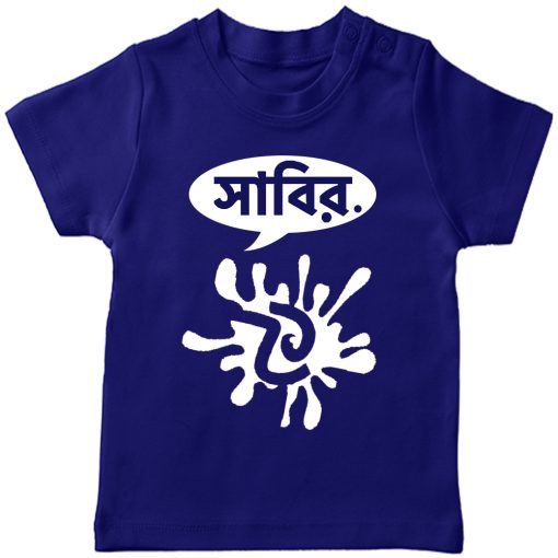 Ekushe-Splash-Customized-Name-T-Shirt-Blue