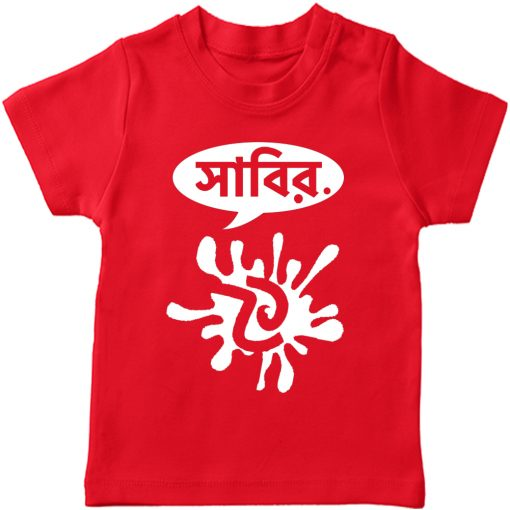 Ekushe-Splash-Customized-Name-T-Shirt-Red