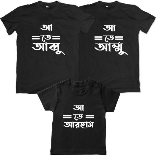 Ekushe-Unique-Alphabets-Family-Combo-T-Shirt-Black