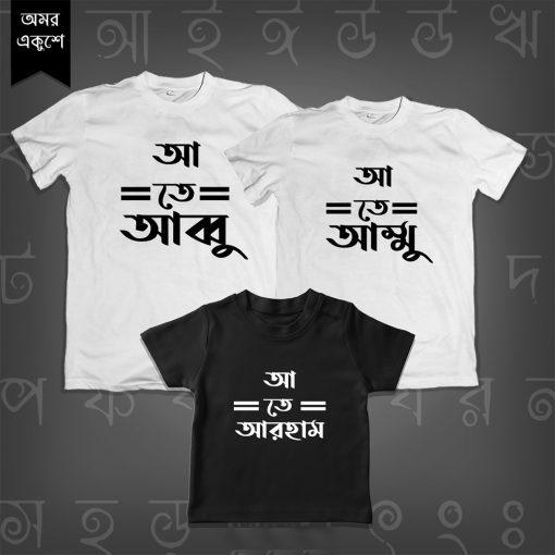 Ekushe-Unique-Alphabets-Family-Combo-T-Shirt-Content