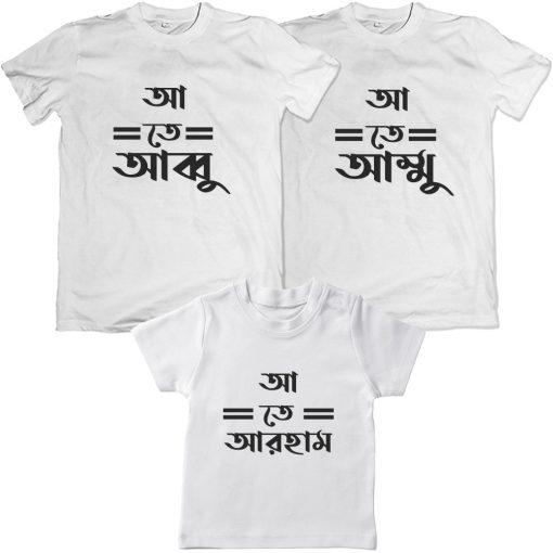 Ekushe-Unique-Alphabets-Family-Combo-T-Shirt-White