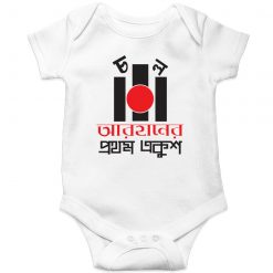 Prothom-Ekushe-Customized-Name-Baby-Romper-White