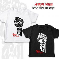 Proud-Ekushe-T-Shirt-Content