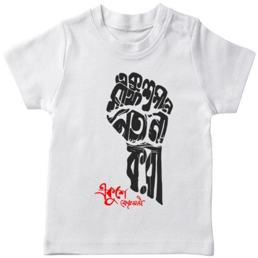 Proud-Ekushe-T-Shirt-White
