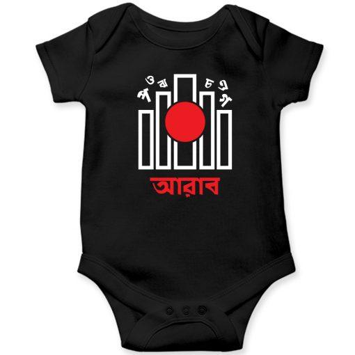 Shaheed-Minar-Customized-Name-Baby-Romper-Black