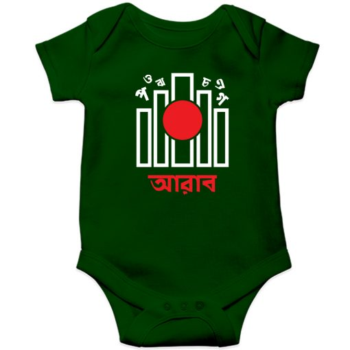 Shaheed-Minar-Customized-Name-Baby-Romper-Green
