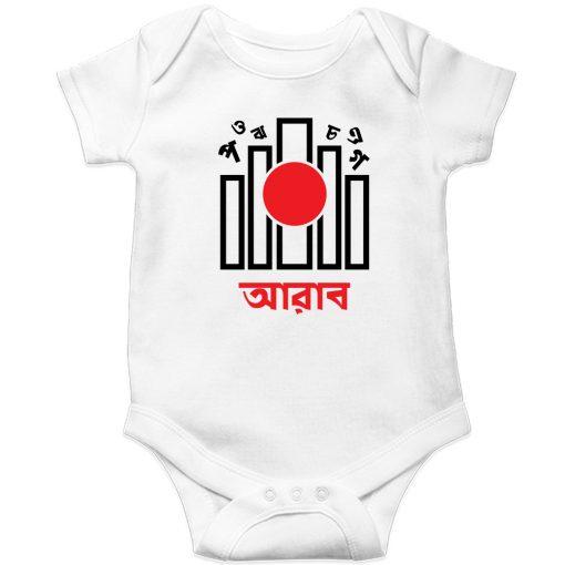 Shaheed-Minar-Customized-Name-Baby-Romper-White