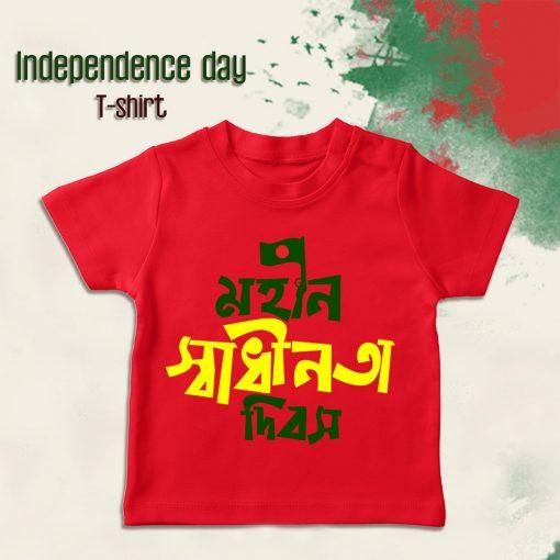 মহান-স্বাধীনতা-দিবস-T-Shirt-Content