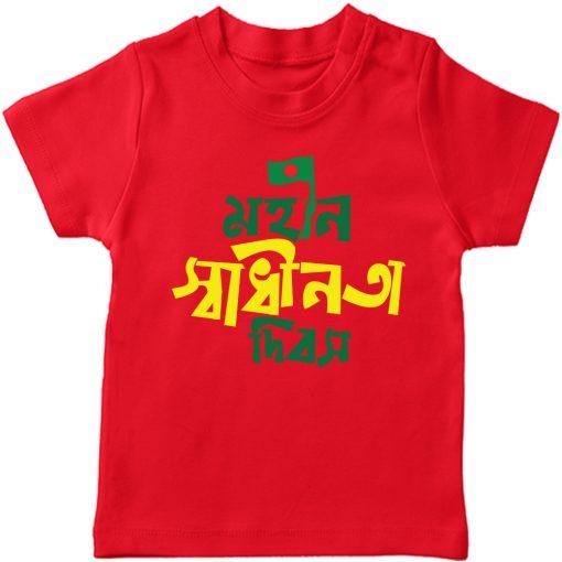 মহান-স্বাধীনতা-দিবস-T-Shirt-Red