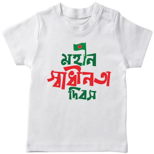 মহান-স্বাধীনতা-দিবস-T-Shirt-White