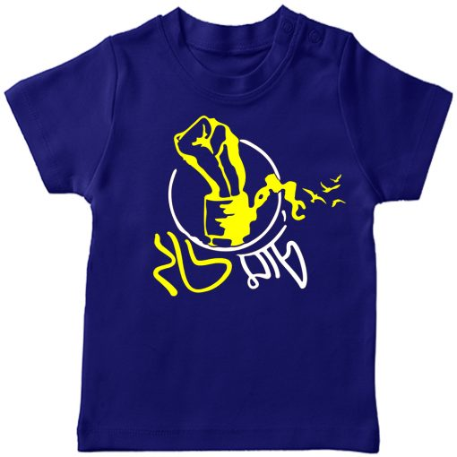 26th-of-March-Freedom-Kids-Tee-Blue