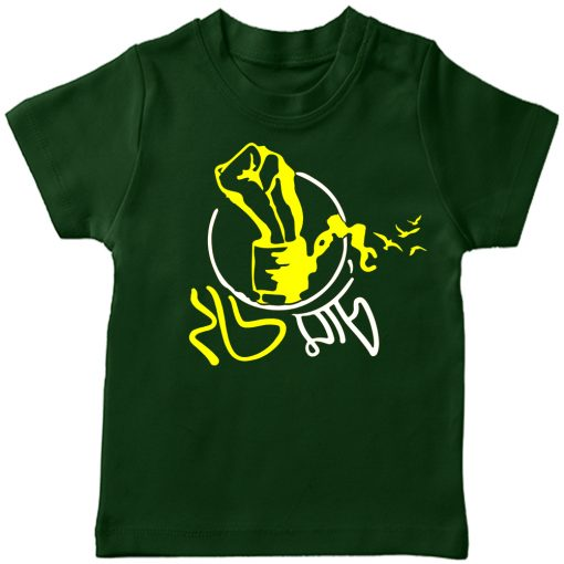 26th-of-March-Freedom-Kids-Tee-Green