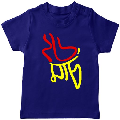 26th-of-March-Special-Celebration-T-Shirt-Blue