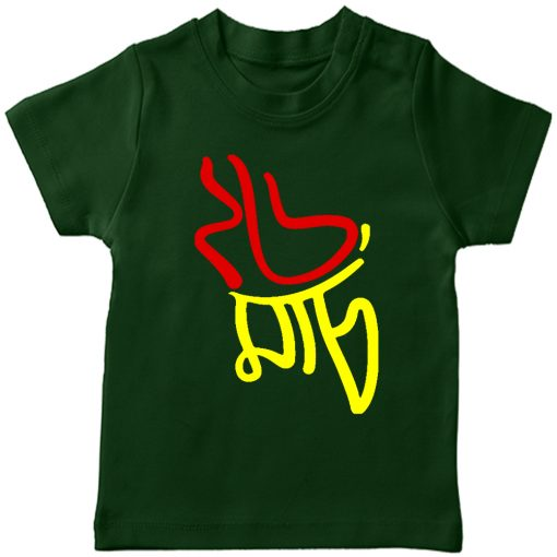 26th-of-March-Special-Celebration-T-Shirt-Green