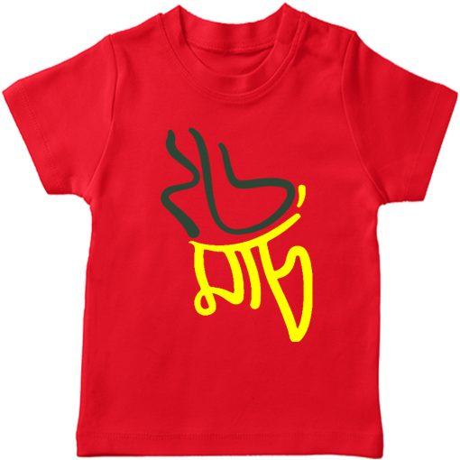 26th-of-March-Special-Celebration-T-Shirt-Red