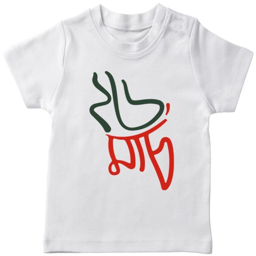 26th-of-March-Special-Celebration-T-Shirt-White