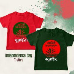 Ami-e-Bangladesh-T-Shirt