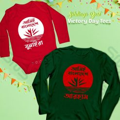 Ami-ee-Bangladesh-Victory-Day-Baby-Romper-Content