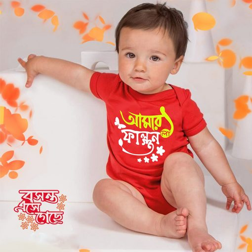 Amar-Pohela-Falgun-Baby-Romper-New-Beautiful-Design-Content