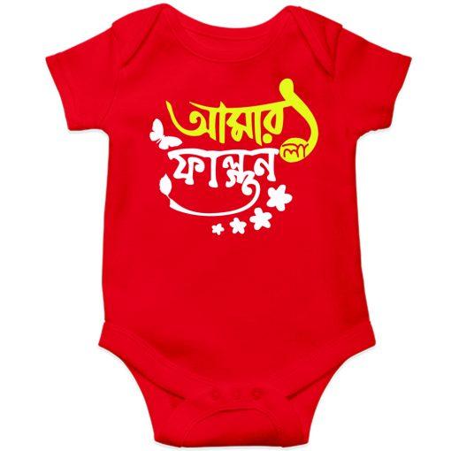 Amar-Pohela-Falgun-Baby-Romper-New-Beautiful-Design-Red