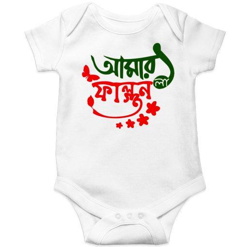 Amar-Pohela-Falgun-Baby-Romper-New-Beautiful-Design-White