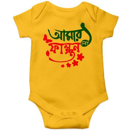 Amar-Pohela-Falgun-Baby-Romper-New-Beautiful-Design-Yellow