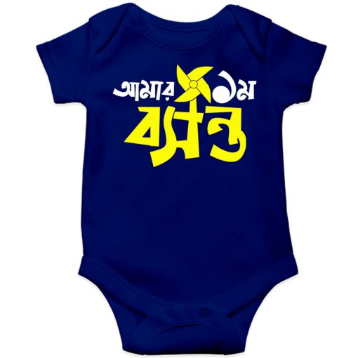Amar-Prothom-Boshonto-New-Falgun-Design-Baby-Romper-Blue