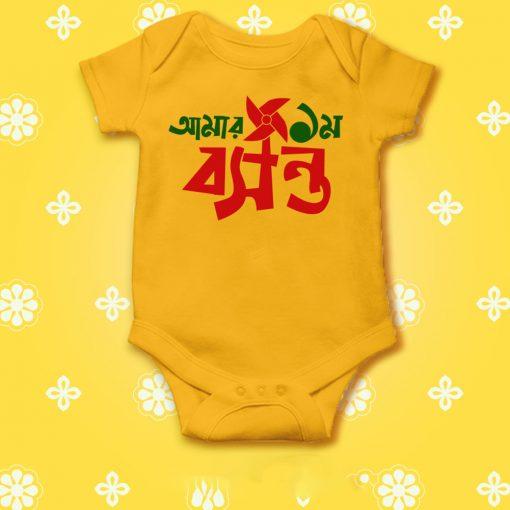 Amar-Prothom-Boshonto-New-Falgun-Design-Baby-Romper-Content